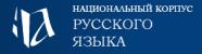 ruscorpora